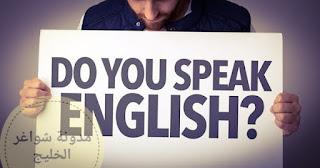 كورس اللغه الانجليزية من الجامعة الامريكية مجاناً