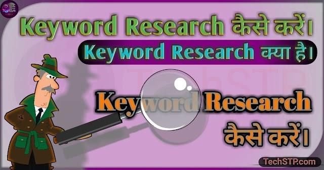 Keyword Research क्या है? Keyword Research SEO के लिये कितना जरूरी है।