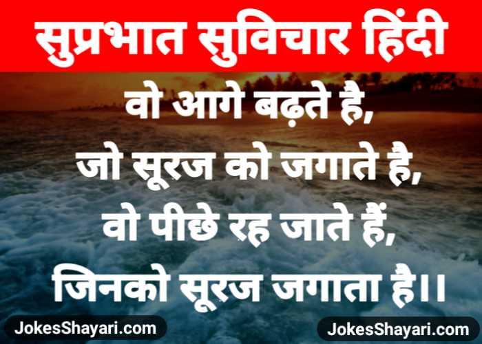सुप्रभात सुविचार हिंदी | Suprabhat suvichar