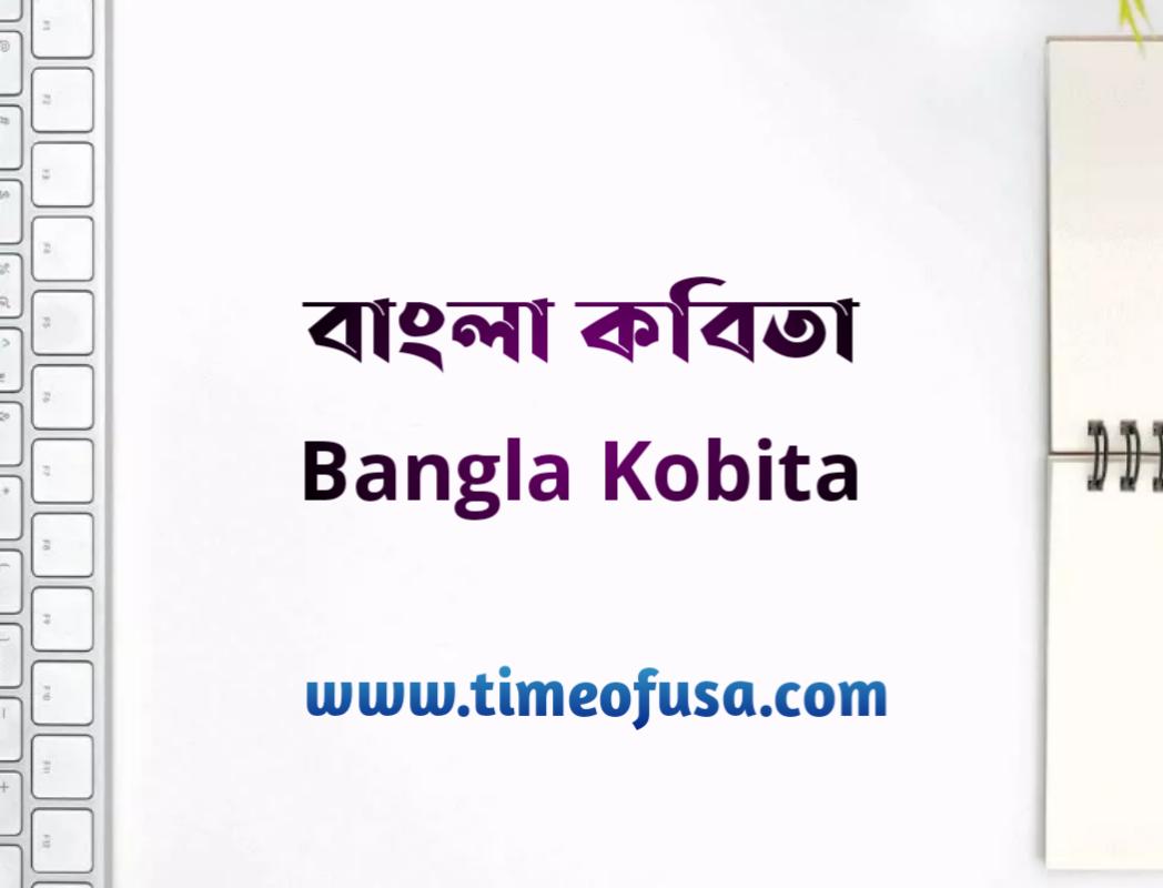 bangla kobita, বাংলা কবিতা, poem in bengali, valobasar kobita, banalata sen, bangla poem, bengali kobita, valobashar kobita, rabindranath tagore poems in bengali, kobor kobita, bangla premer kobita, bangla romantic kobita, bengali love poem, sad kobita, suvo sondha, jibanananda das kobita, kobita bengali, joy goswami kobita, bangla sad kobita, love poem bangla, jibanananda das poems, bengali romantic poem, jonmodiner kobita, sad bengali poem, love kobita bangla, jibonanondo das
