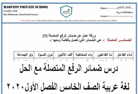درس ضمائر الرفع المتصلة مع الحل لغة عربية الصف الخامس الفصل الأول2020