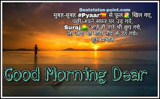 Good_morning_Shayari_With_images