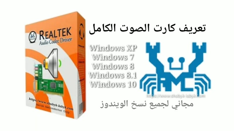 Realtek-High-Definition-Audio-Codec-Driver