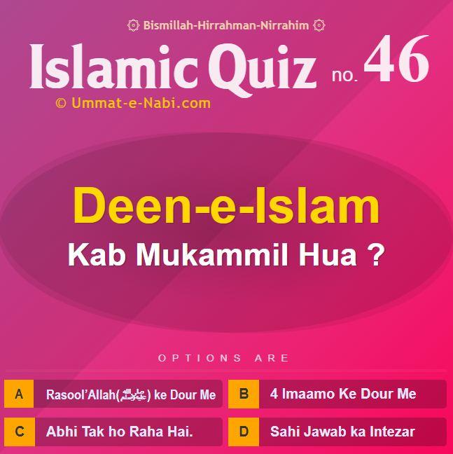 Islamic Quiz 46 : Deen-e-Islam kab Mukammil hua?