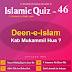 Islamic Quiz 46