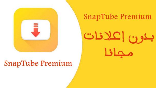 تنزيل سناب تيوب برو SnapTube Premium بدون إعلانات