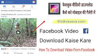 Facebook Video Download Kaise Kare Mobile Ki Gallery Me