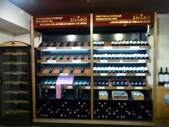 Шабо. Центр культури вина. Магазин ТМ «Шабо»