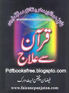 Islamic Book Remedy with Quranic Verses in Urdu