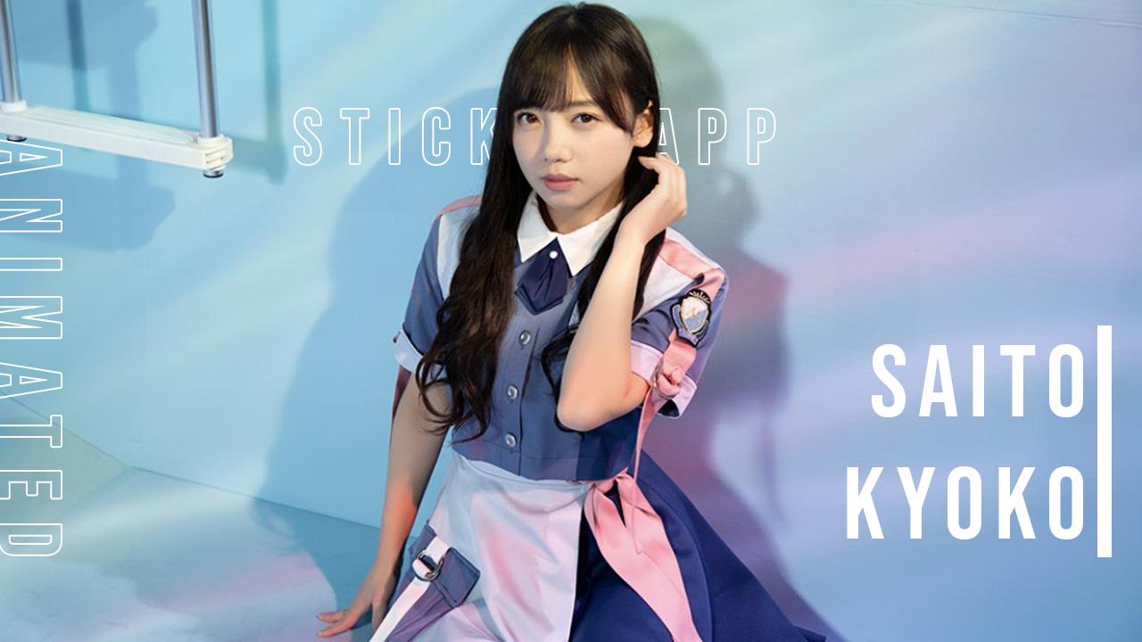 [UPDATE] WhatsApp Sticker App Saito Kyoko - Hinatazaka46 v1.2