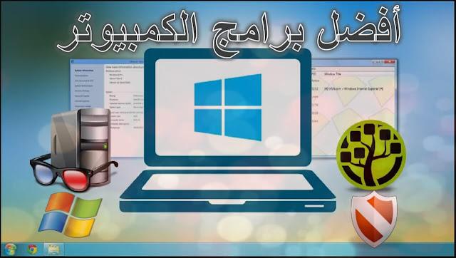 سبعة برامج كمبيوتر خرافية ومميزة سلسلة أفضل برامج الكمبيوتر السلسلة 15