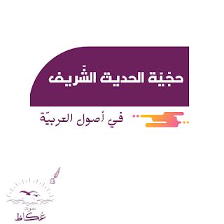حجّيّة الحديث الشريف في أصول العربيّة