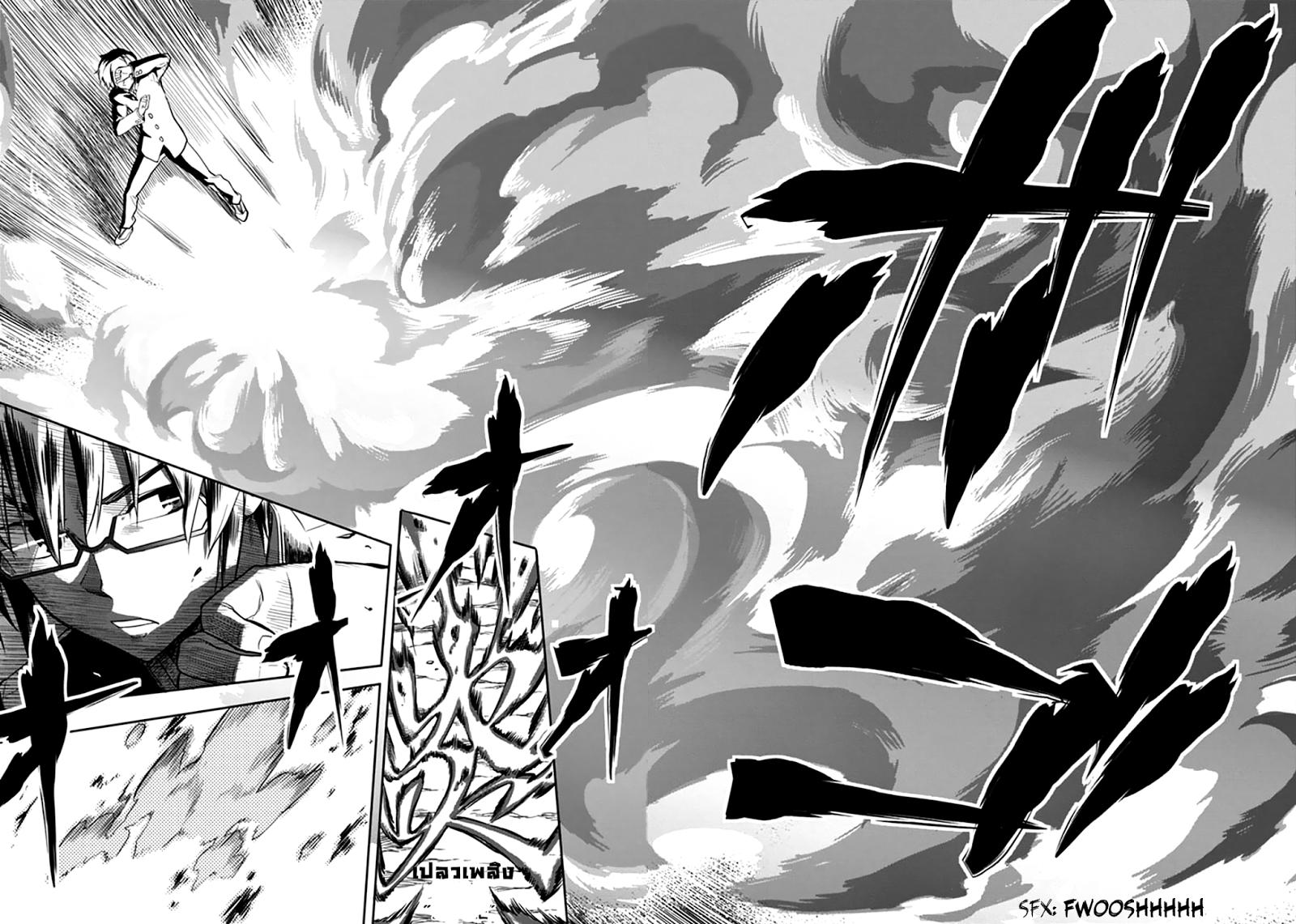 อ่านการ์ตูน Konjiki no Word Master 2 ภาพที่ 22