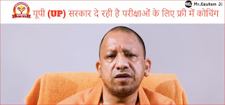 क्या है मुख्यमंत्री अभ्युदय योजना - What is Mukhyamantri Abhuday Yojana