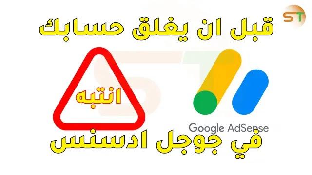 كيفية حماية حساب جوجل ادسنس من النقرات الغير شرعية