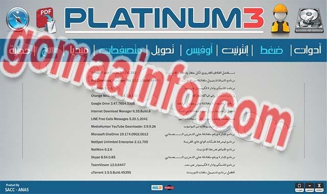 اسطوانة برامج بلاتينيوم 2021 Platinum Programs CD