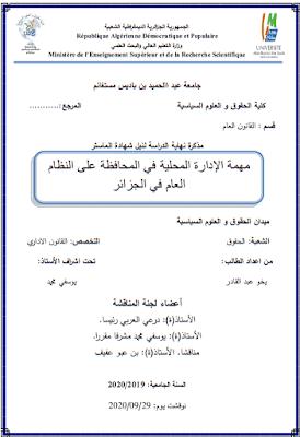 مذكرة ماستر: مهمة الإدارة المحلية في المحافظة على النظام العام في الجزائر PDF