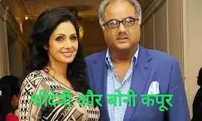 Shridevi with Boney Kapoor