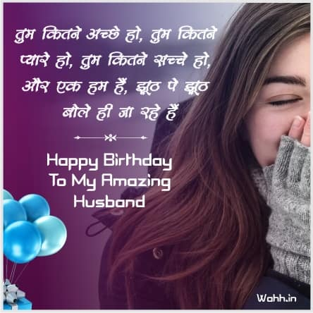 Birthday Funny Wishes For Husband In Hindi