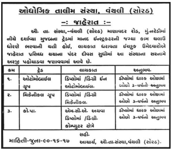 ITI, Vanthali (Sorath) Instructor Recruitment 2016