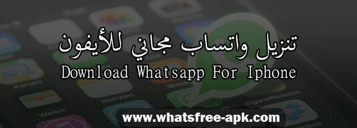 تحميل واتس آب whatsapp للأيفون و الآيباد