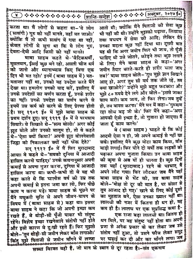 S09, (क) Story of greedy king and self-supporting life. बाबा देवी साहब के संस्मरण। सत्संग और मोक्ष प्रवचन चित्र दो