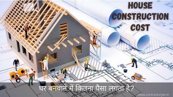 घर बनाने में कितना पैसा खर्च आएगा 2021 में | House construction cost in hindi