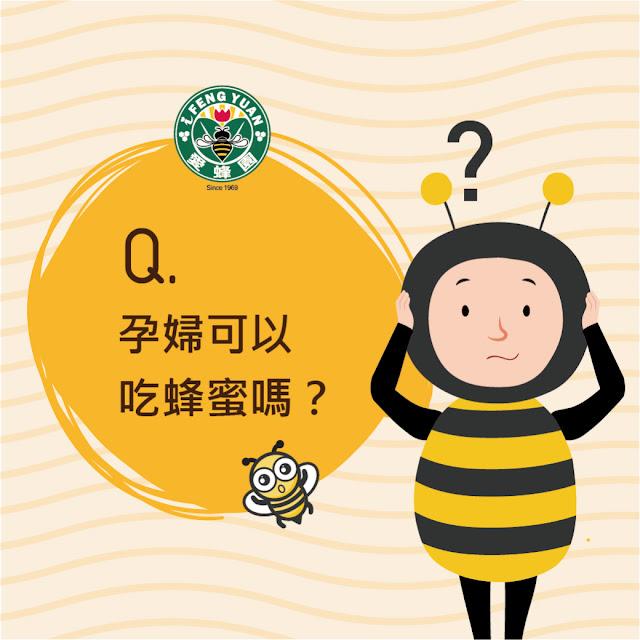 孕婦可以吃蜂蜜嗎@愛蜂園,台灣養蜂場,健康伴手禮,天然蜂蜜,蜂花粉,蜂蜜醋,蜂蜜蛋糕,蜂王乳,蜂王漿,台灣養蜂協會會員,客製化禮盒,台灣蜂蜜,純蜂蜜,蜂蜜檸檬,產品經SGS檢驗合格,