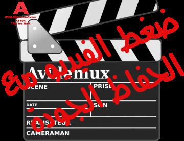 برامج ضغط الفيديو,avidemux تحميل برنامج كامل,ضغط الفيديو يوتيوب,ضغط الفيديو للكمبيوتر,ضغط الفيديو بنفس الجودة,avidemux تحميل,شرح برنامج avidemux,ضغط الفيديوهات,برنامج ضغط الفيديوهات بنفس الجوده,تحميل برنامج ضغط الفيديوهات,تحميل avidemux 2019,برنامج ضغط الفيديو لليوتيوب,avidemux - 32 bits,تحميل برنامج ضغط الفيديوهات مجانا,تحميل برنامج ضغط الفيديو وتقليل حجمه مع الإحتفاظ بجودتها,برنامج ضغط الفيديو بجودة عالية,برنامج avidemux لتقليل حجم الفيديو