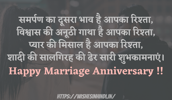 Happy Marriage Anniversary Wishes In Hindi For Brother 2021