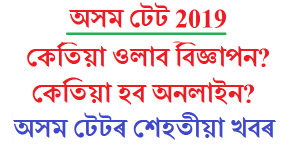 Assam TET Exam Online Apply
