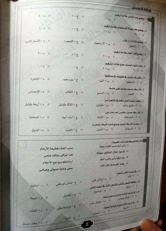 اختبار لغة عربية (بابل شيت) للصف الثالث الثانوى 2021 2