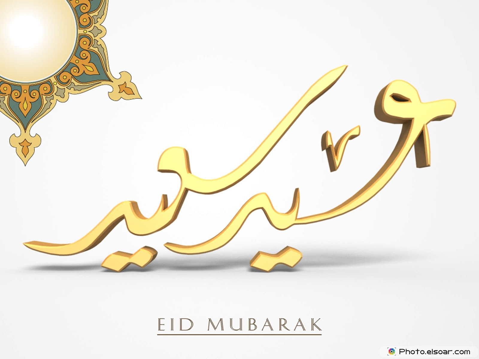 Advance eid mubarak eid ul adha 2017 imagesdppicphotos and eid eid mubarak golden text stylish images kristyandbryce Image collections