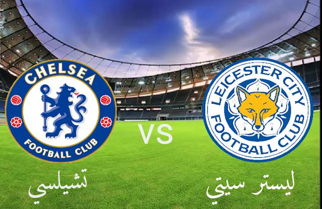 موعد مباراة ليستر سيتي وتشيلسي بث مباشر بتاريخ 28-06-2020 كأس الإتحاد الإنجليزي