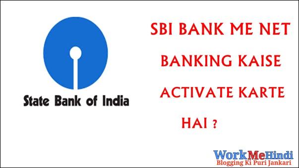 Sbi बैंक की नेट बैंकिंग सेवा कंप्यूटर या मोबाइल द्वारा घर बैठे कैसे एक्टिवेट करते है?