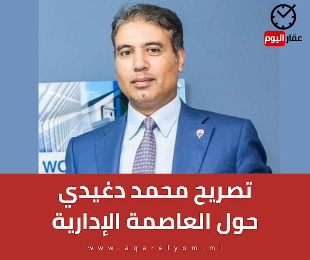 تصريح محمد دغيدي حول العاصمة الإدارية