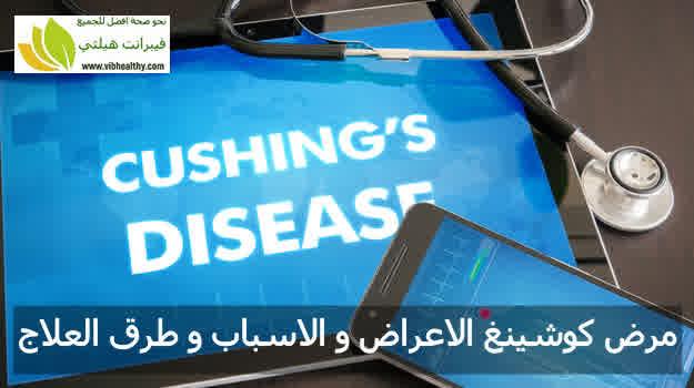 مرض كوشينغ الاعراض و الاسباب و طرق العلاج