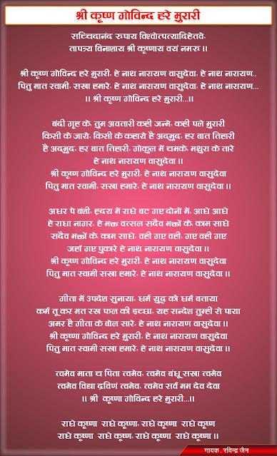 श्री कृष्ण गोविन्द हरे मुरारी - Shree Krishna Govind Hare Murari Lyrics