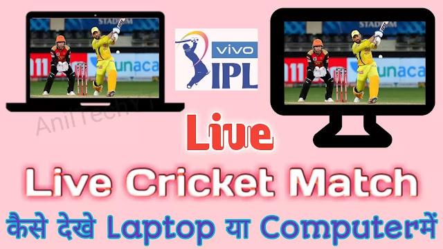 Laptop में IPL कैसे देखे बिलकुल Free में  Vivo IPL 2021 Watch Live