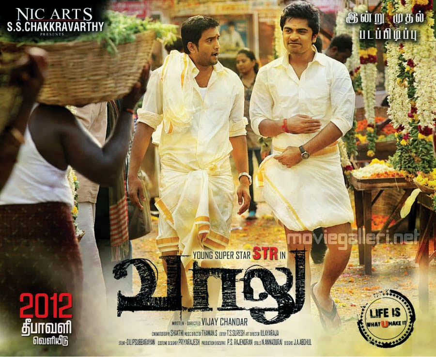 Tamil full movie 2013