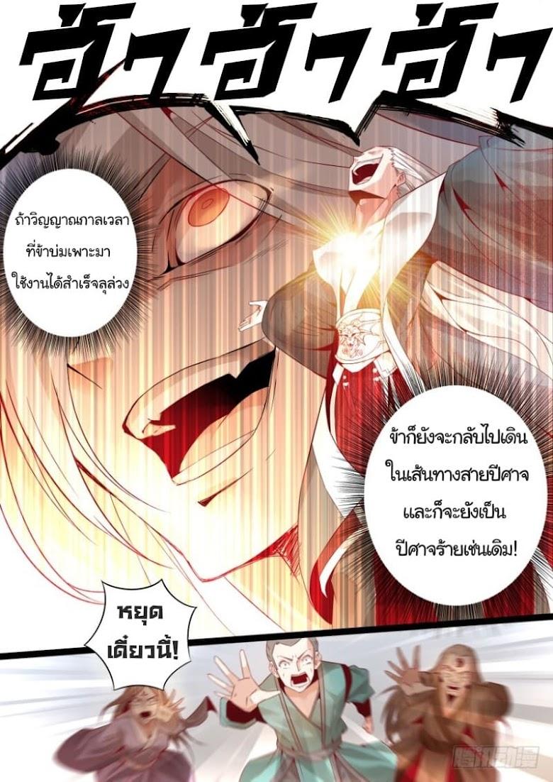 Master of Gu - หน้า 9