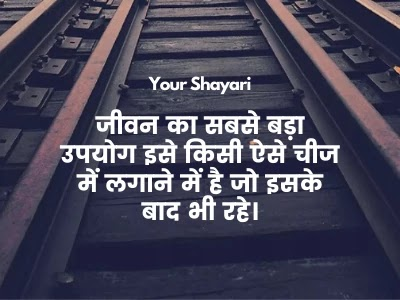 motivational quotation in hindi