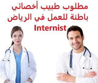 وظائف السعودية مطلوب طبيب أخصائي باطنة للعمل في الرياض Internist