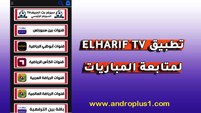 تحميل تطبيق Elharif TV apk الأفضل لمشاهدة القنوات الرياضية