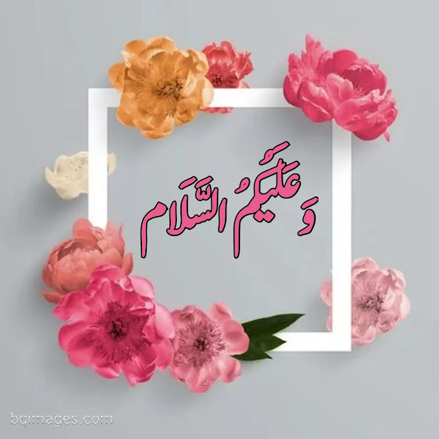 walaikum assalam images with flowers