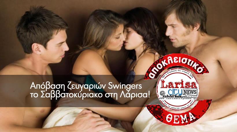 Απόβαση ζευγαριών swingers το Σαββατοκύριακο στη Λάρισα!