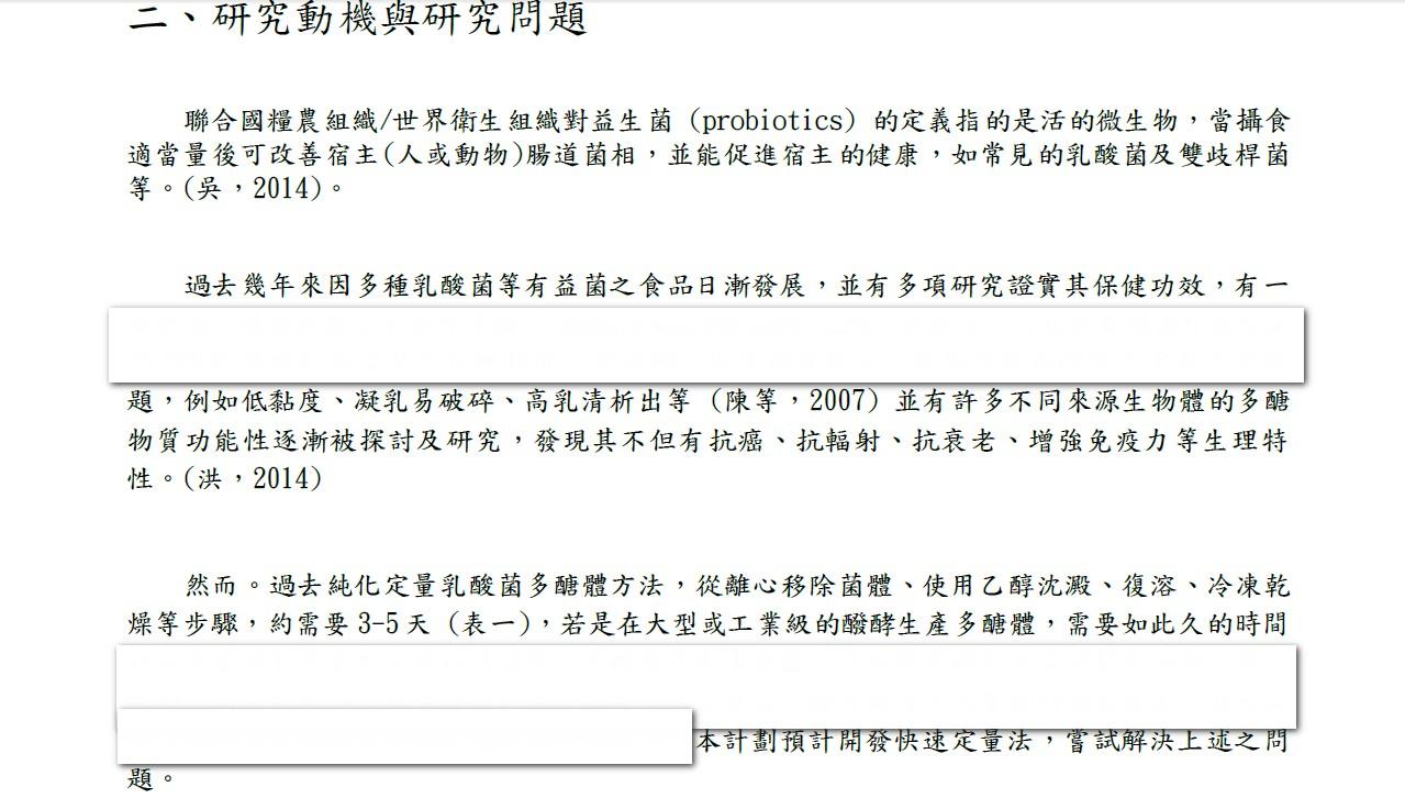 如似晴空---juching's Blog: 國科會大專生計畫----如何撰寫計畫書?