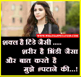 Girl-Attitude-Whatsapp-Status-in-Hindi