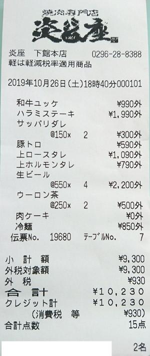 炎座 下館本店 2019/10/26 飲食のレシート