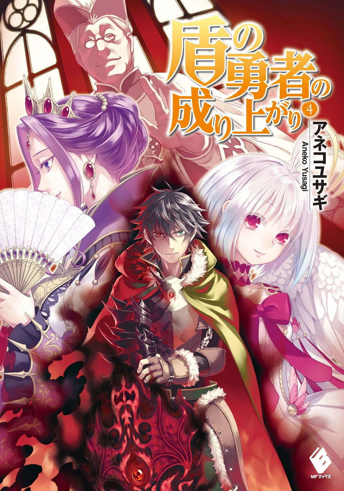 Sword And Game The Rising Of The Shield Hero Volume 4 Chapter 72